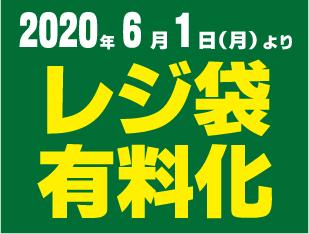 6月1日(月)よりレジ袋有料化のお知らせ