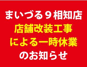 まいづる9相知店 店舗改装工事による休業のお知らせ