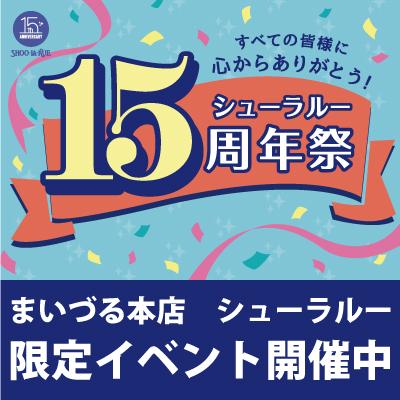 まいづる本店シューラルー 15周年祭開催中!